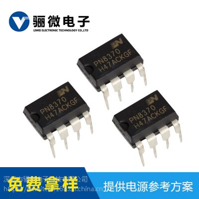 PN8370开关电源管理ic芯片充电器ic 5v2a方案