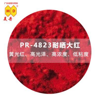 深圳东莞PR4824耐晒大红塑料红色有机颜料颜色鲜艳