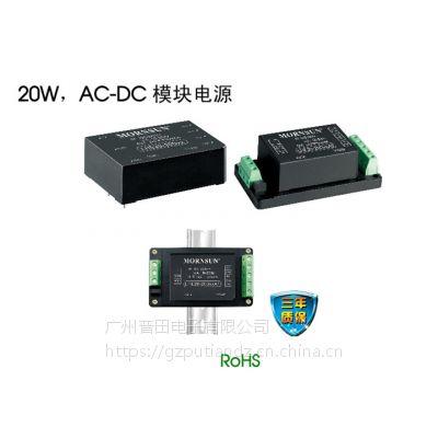 LHE20-20A/C/Dxx 系列 金升阳多路输出模块电源