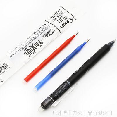 批发日本pilot百乐可擦笔芯摩磨擦笔芯中性笔水笔芯BLS-FR5 0.5mm