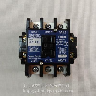 供应正品原装户上CLK-100H交流接触器TOGAMI