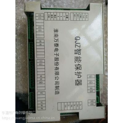 低价供应淮南万泰QJZ智能保护器 价格优惠