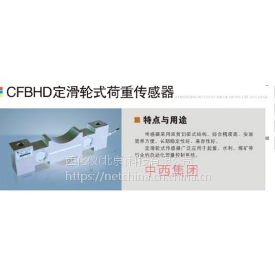中西DYP 滑轮式荷重传感器 型号:HH91-HLF-3-15T库号:M380030