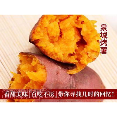 薯时光烤番薯加盟