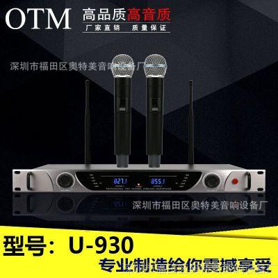 厂家直销 U-930专业无线麦克风VHF一拖二KTV校园广播舞台演出话筒