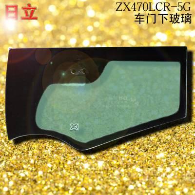 HITACHI/日立ZX470LCR-5G挖机车门下玻璃 日立470车门钢化玻璃