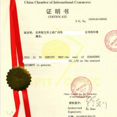 中国商会认证企业化妆品生产许可证需要提供什么资料