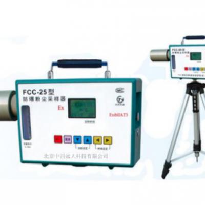中西 呼吸性粉尘采样器 型号:SC55-FCC-25库号:M399672