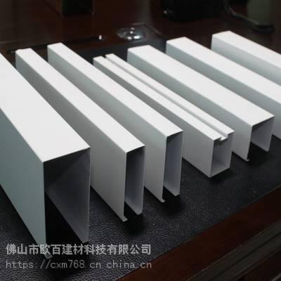 铝方通厂家供应铝天花吊顶u型铝方通喷涂白色铝方通吊顶