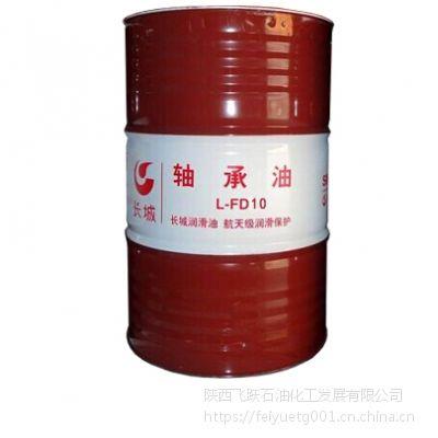 长城润滑油轴承油L-FD 10