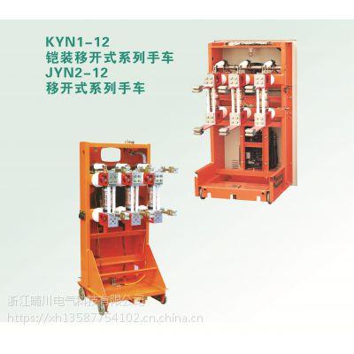 KYN1-12铠装移开式系列手车