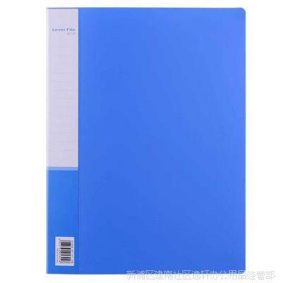 得力文件夹5349 档案资料收纳整理陈列文具夹蓝色8寸长押夹双板夹