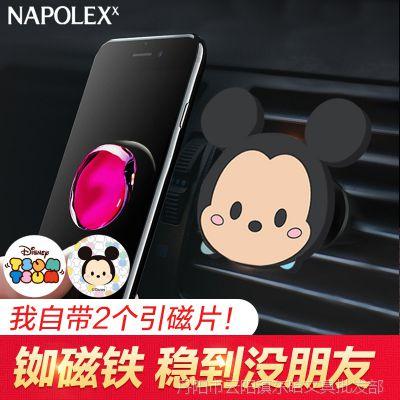 迪士尼可爱车内手机架汽磁铁车载空调口通风口支架托架磁吸支驾