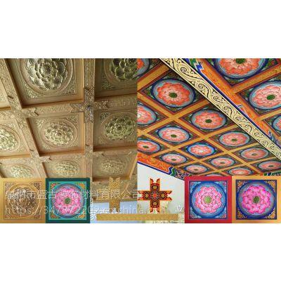 地宫古建筑寺庙吊顶材料高浮雕立体莲花/扣板天花