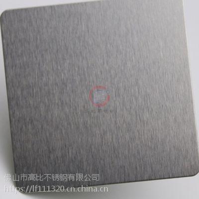 佛山高比不锈钢磨砂原色无指纹板 高比磨砂不锈钢价格 来样定制