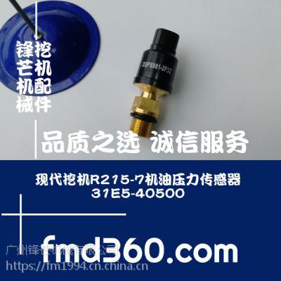 淅江挖掘机配件现代挖机R215-7机油压力传感器31E5-40500挖掘机大全
