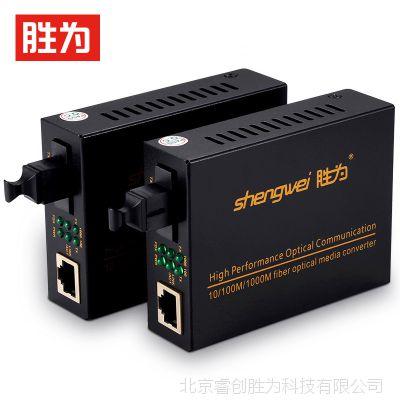 胜为电信级SC千兆光纤收发器 单模单纤25KM网络监控光电转换器 FC-211AB