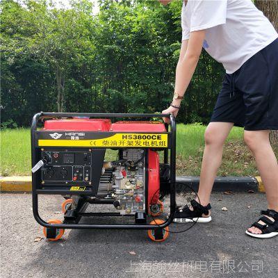 供应照明用小型3千瓦便携式柴油发电机