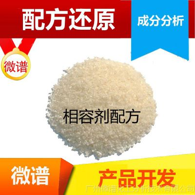 相容剂配方检测 塑料相容剂组分解析 相容剂 成分分析 比例还原