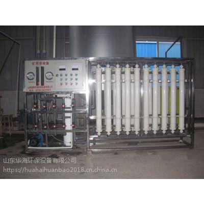 华海HH型 青州矿泉水净化设备 山东潍坊华海厂家直销