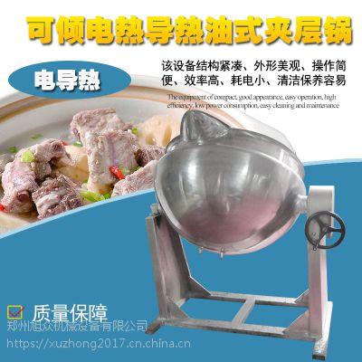 郑州旭众可倾(立)式夹层锅