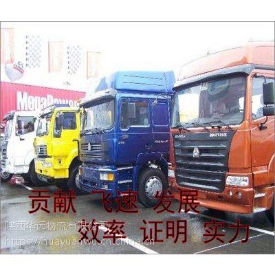 西安到民和物流公司货运专线价格