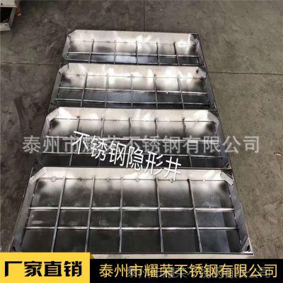 厂家定制 不锈钢隐形井盖 201不锈钢雨水井盖1200*2000 质量好