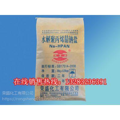 水解聚丙烯腈-钠盐