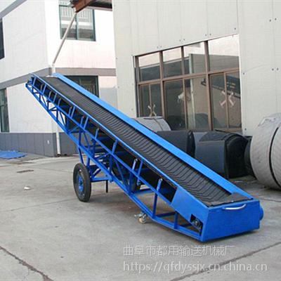 都用-庄河市花生皮带输送机 水泥装车输送机 移动式卸车皮带机