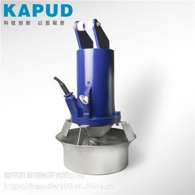 铸件式潜水搅拌机QJB0.85kw 南京凯普德厂家现货供应