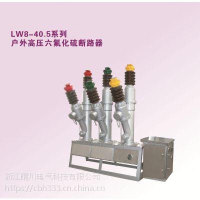LW8-40.5/1600-31.5户外高压六氟化硫断路器