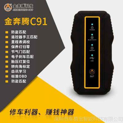 汽车诊断仪 c90手机版专业全车系故障诊断仪
