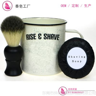 男士剃须皂手工OEM代加工个性化定制