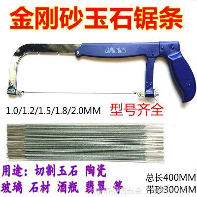 .钢锯弓 玻璃 陶瓷 玉石锯条金刚砂切割锯条钢丝锯条手工切割工具