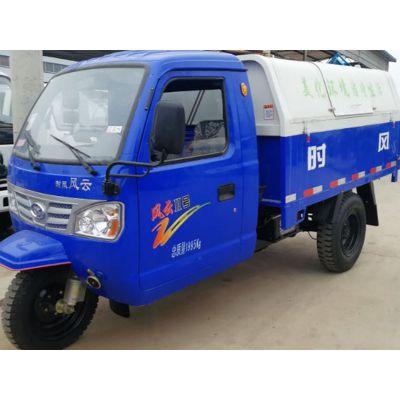 河北沧州时风农用三轮垃圾车价格多少 小型垃圾车