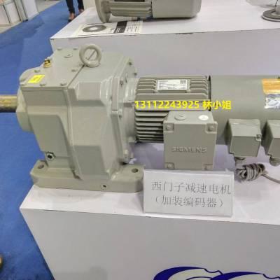西门子减速电机齿轮马达变速箱同轴式卧式安装 可配制动器编码器