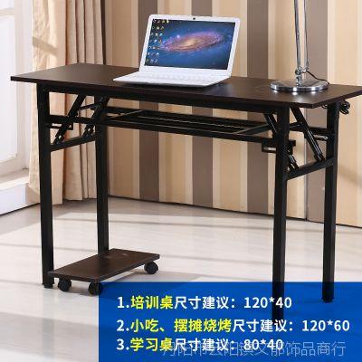培训桌子简易折叠桌餐桌会议户外摆摊长方形办公桌家用长条桌