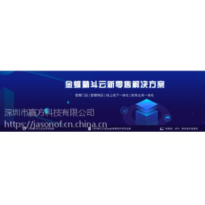 金蝶-精斗云V5新零售+电商+财务业务一体化电商型企业的专业解决方案