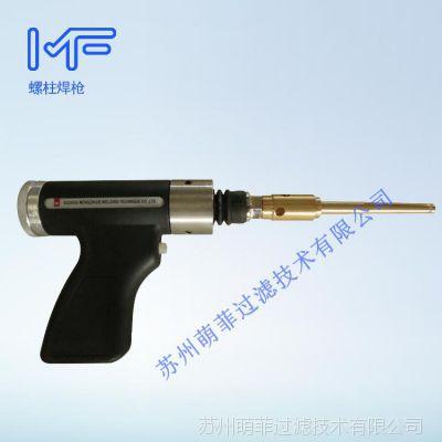 滤芯定制 保温钉焊枪(M3-M5)