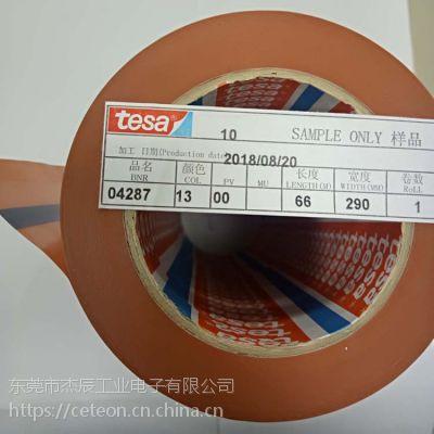 tesa4287 工业包装捆扎胶带 工业胶带