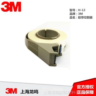 3MH12 胶带切割器纤维胶带专用切割机 原装正品3M 6个/箱未税