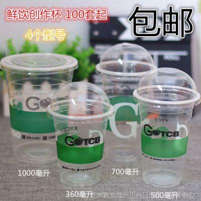 360/500/700/1000ml一次性塑料杯鲜饮创作杯奶茶果汁冷饮杯配盖