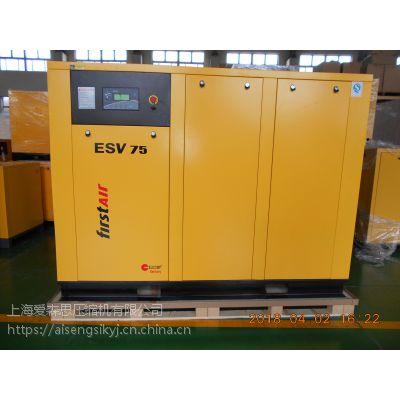 苏州爱森思 节能螺杆空压机厂家 ESV 90螺杆式空压机多少钱 原厂直销