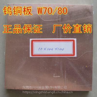 钨铜板 进口W80高硬度耐磨钨铜板 专业批发钨钼铜合金