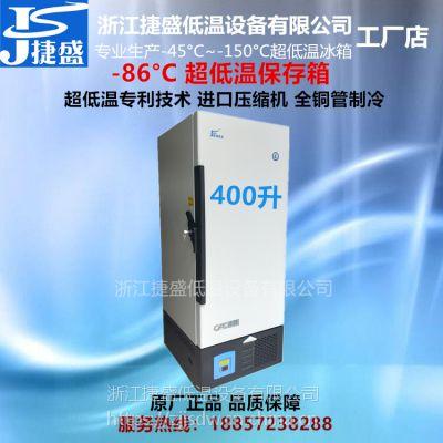 捷盛DW-86L400零下80度冰箱400升实验室生物样品超低温保存箱动植物细胞病毒冷冻箱
