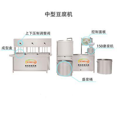 大型不锈钢豆腐机 气压压榨省时省力 豆腐机操作流程
