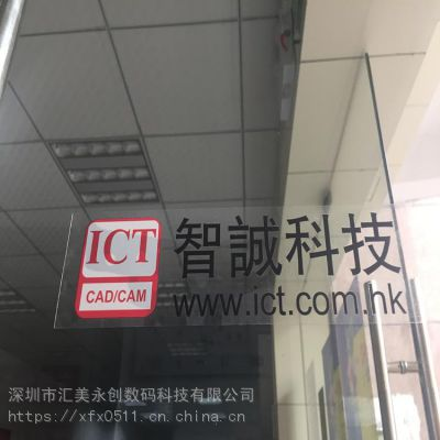 戶外透明背胶贴纸喷绘 高清玻璃贴写真广告 透明不干胶UV彩白彩制作