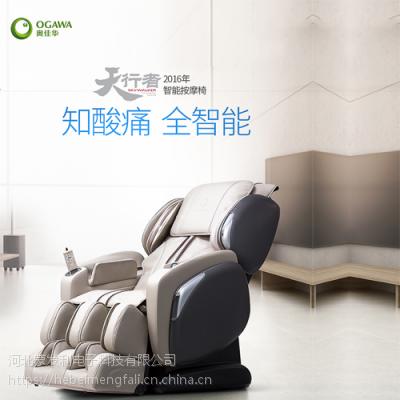 奥佳华天行者按摩椅——一款知酸痛的按摩椅