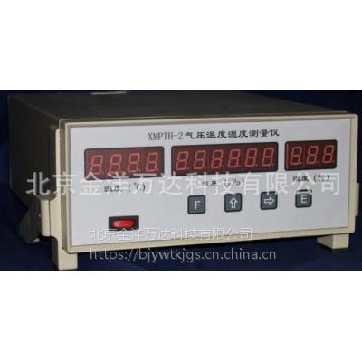 数字气压计(气压温度湿度测量仪)型号:XMPTH-2、XMPTH-3 金样万达