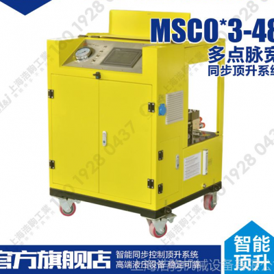 上海液压站 MSC0*3-48 多点脉宽同步顶升系统 浩驹工业